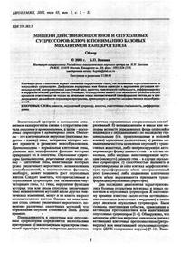 Биохимия, 2000, т. 65, вып. 1 — обложка книги.