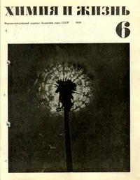 Химия и жизнь №06/1970 — обложка книги.