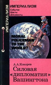 """Империализм: События. Факты. Документы. Силовая """"дипломатия"""" Вашингтона (расчеты и просчеты) — обложка книги."""