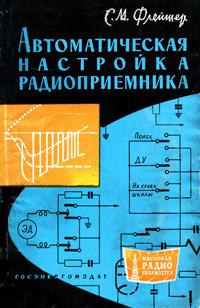 Массовая радиобиблиотека. Вып. 450. Автоматическая настройка радиоприемников — обложка книги.