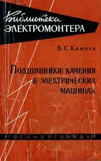 Библиотека электромонтера, выпуск 20. Подшипники качения в электрических машинах — обложка книги.