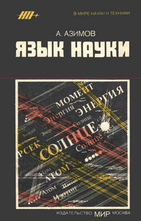 Язык науки — обложка книги.