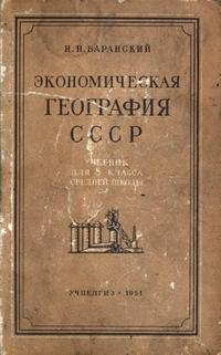 Экономическая география СССР. Учебник для 8 класса средней школы — обложка книги.
