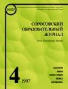 Соросовский образовательный журнал, 1997, №4 — обложка книги.