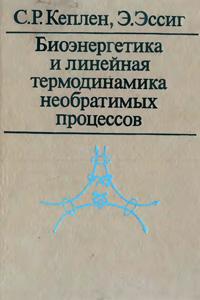 Биоэнергетика и линейная термодинамика необратимых процессов (стационарное состояние) — обложка книги.