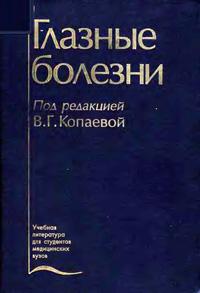 Глазные болезни — обложка книги.
