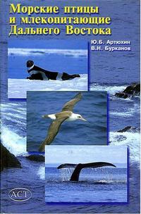 Морские птицы и млекопитающие Дальнего Востока России — обложка книги.