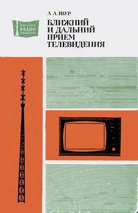 Массовая радиобиблиотека. Вып. 1004. Ближний и дальний прием телевидения — обложка книги.