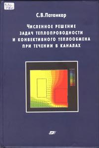 Численное решение задач теплопроводности и конвективного теплообмена при течении в каналах — обложка книги.