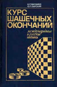 Курс шашечных окончаний — обложка книги.