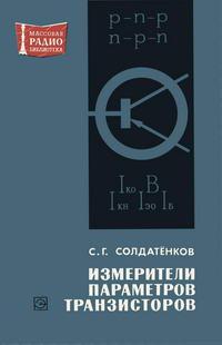 Массовая радиобиблиотека. Вып. 765. Измерители параметров транзисторов — обложка книги.