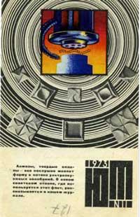 Юный техник 11/1973 — обложка книги.