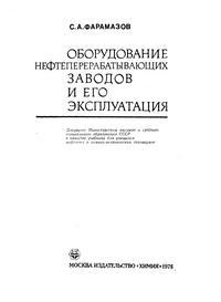 Оборудование нефтеперерабатывающих заводов и его эксплуатация — обложка книги.