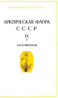 Арктическая флора СССР. Выпуск 9. Часть 2 — обложка книги.