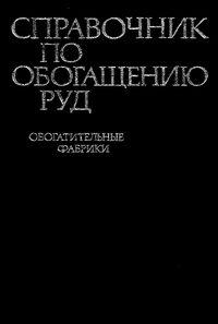Справочник по обогащению руд. Обогатительные фабрики — обложка книги.