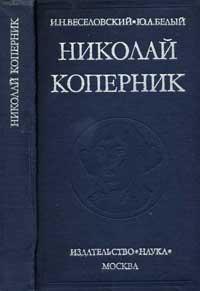 Николай Коперник — обложка книги.