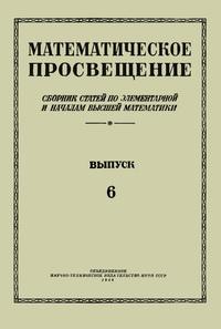 Математическое просвещение. Выпуск 6 — обложка книги.