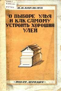 О выборе улья и как самому устроить хороший улей — обложка книги.