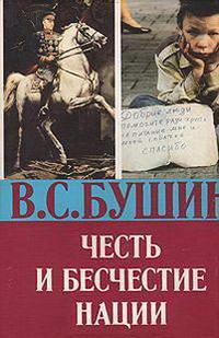 Честь и бесчестие нации — обложка книги.