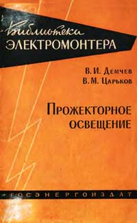 Библиотека электромонтера, выпуск 61. Прожекторное освещение — обложка книги.