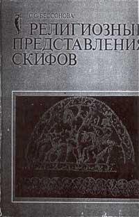 Религиозные представления скифов — обложка книги.