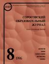 Соросовский образовательный журнал, 1996, №8 — обложка книги.