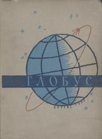 Глобус 1962 — обложка книги.