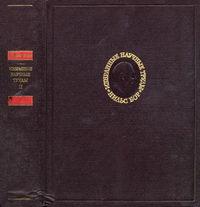 Нильс Бор. Избранные научные труды в двух томах. Том 2 — обложка книги.