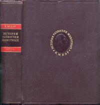 К. М. Бэр. История развития животных. Том второй — обложка книги.