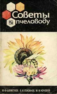 Советы пчеловоду — обложка книги.