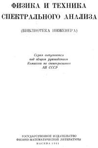 Физика и техника спектрального анализа — обложка книги.