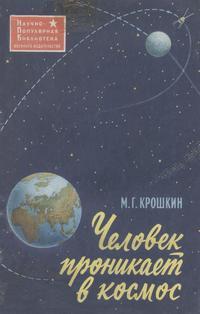Человек проникает в космос — обложка книги.