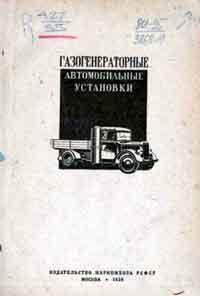 Газогенераторные автомобильные установки — обложка книги.