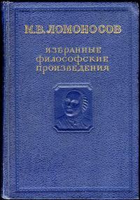 М. В. Ломоносов. Избранные философские произведения — обложка книги.