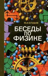 Беседы по физике. Часть I — обложка книги.