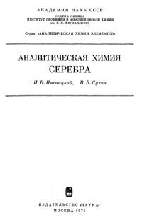 Аналитическая химия серебра — обложка книги.