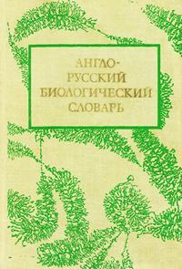 Англо-русский биологический словарь — обложка книги.