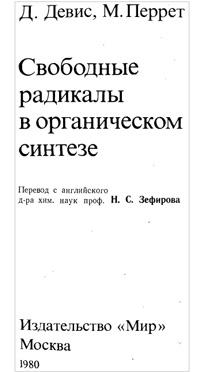 Свободные радикалы в органическом синтезе — обложка книги.