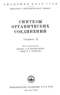 Синтезы органических соединений. Сборник 2 — обложка книги.