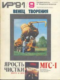 Изобретатель и рационализатор №09/1991 — обложка книги.