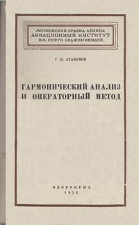 Гармонический анализ и операторный метод — обложка книги.
