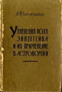 Уравнения поля Эйнштейна и их применения в астрономии — обложка книги.