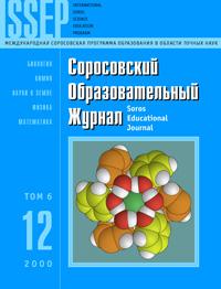 Соросовский образовательный журнал, 2000, №12 — обложка книги.