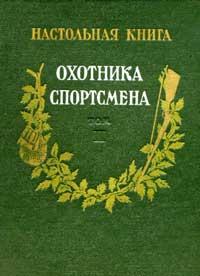 Настольная книга охотника-спортсмена, том 2 — обложка книги.