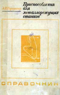 Приспособления для металлорежущих станков — обложка книги.
