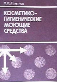 Косметико-гигиенические моющие средства — обложка книги.