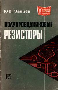 Массовая радиобиблиотека. Вып. 702. Полупроводниковые резисторы — обложка книги.