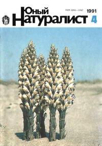 Юный натуралист №04/1991 — обложка книги.