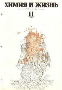 Химия и жизнь №11/1975 — обложка книги.