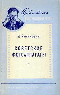 Советские фотоаппараты — обложка книги.
